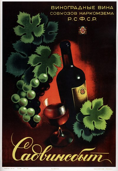 Садвинсбыт - красное и белое вино